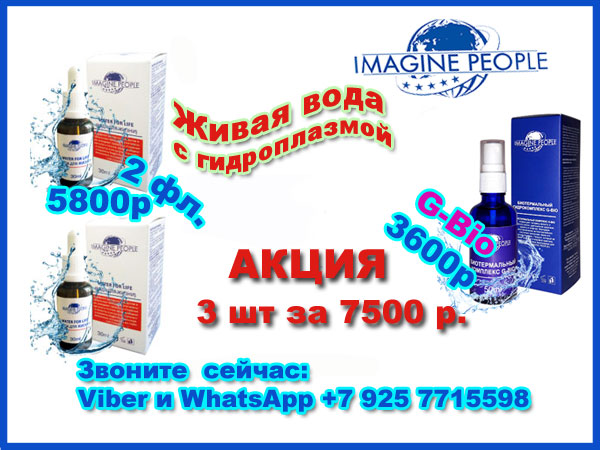 АКЦИЯ WATER FOR LIFE (2фл) + G-BIO (1 фл)