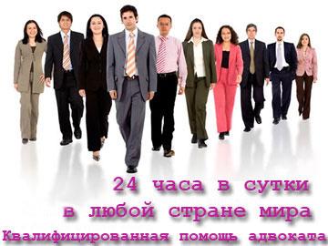 юридическая консультация работа на дому